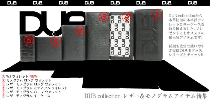 DUB collection レザー&モノグラムアイテム特集