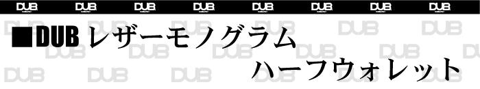 DUB レザーモノグラム ハーフウォレット