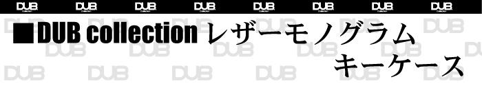 DUB レザーモノグラム キーケース