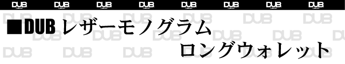 DUB レザーモノグラム ロングウォレット
