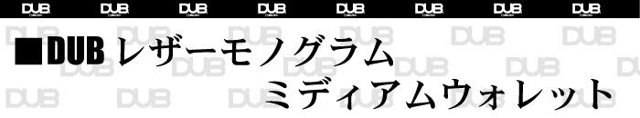 DUB レザーモノグラム ミディアムウォレット