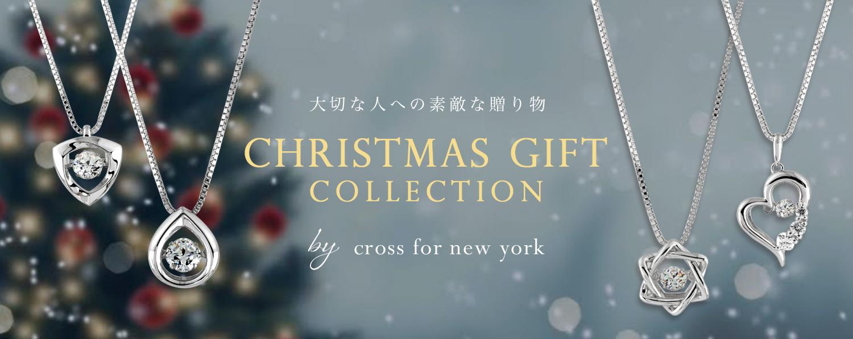 cross for new york特集